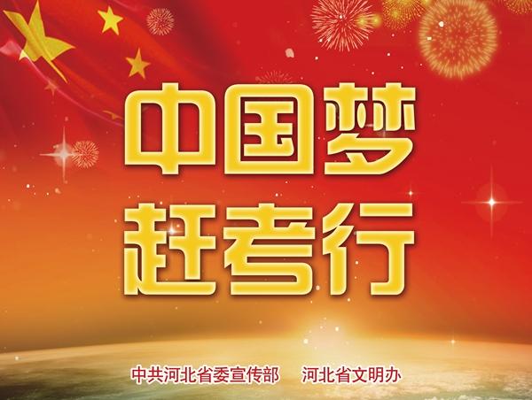 """""""经济强省 美丽河北"""" 公益广告"""