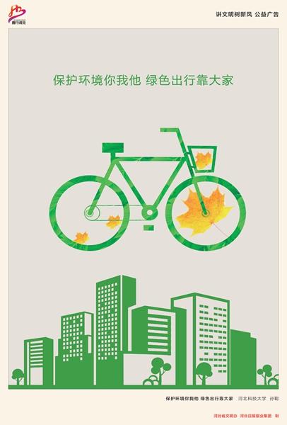 """""""善行河北 讲文明树新风""""公益广告"""
