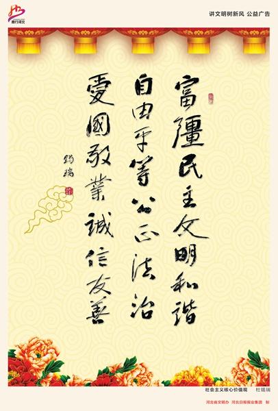 """""""善行河北 讲文明树新风"""" 公益广告"""