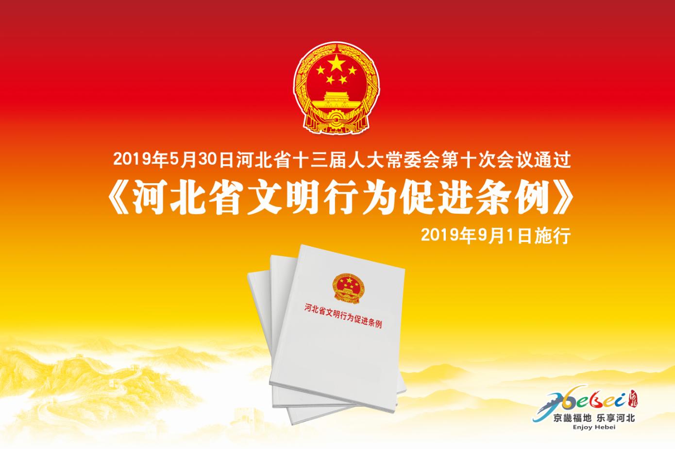 《河北省文明行为促进条例》